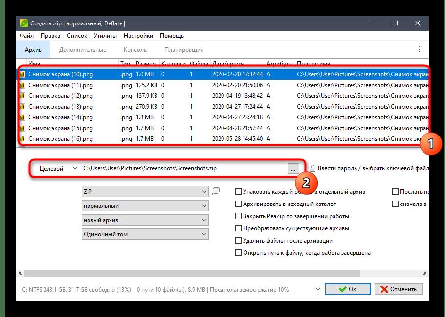 Ввод названия для архива в файловом менеджере программы PeaZip