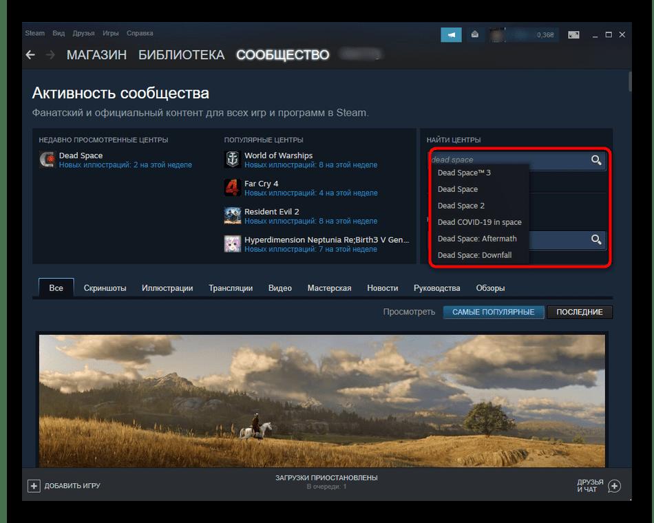Ввод названия игры для поиска русификатора через сообщество клиента Steam