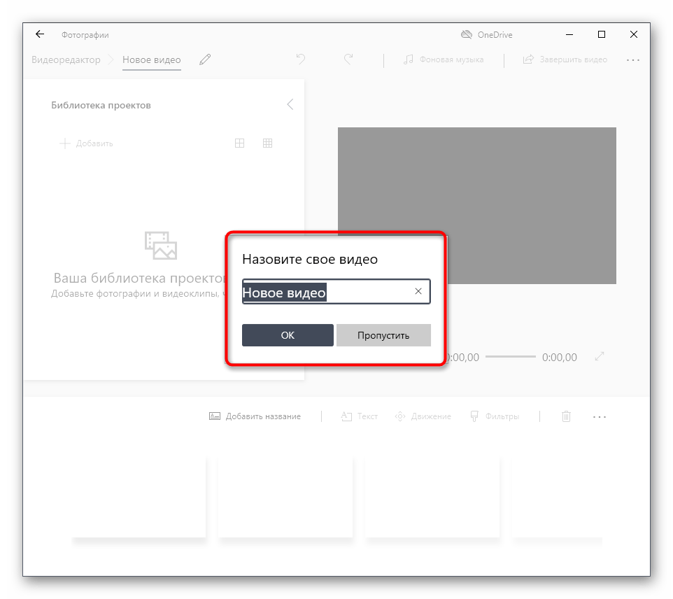 Ввод названия проекта в приложении Видеоредактор для поворота видео без сторонних программ