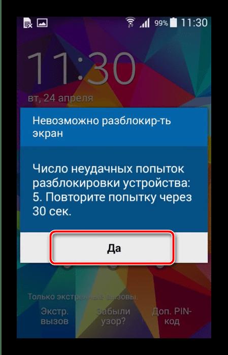 Ввод неправильных данных для сброса забытого графического ключа на Android