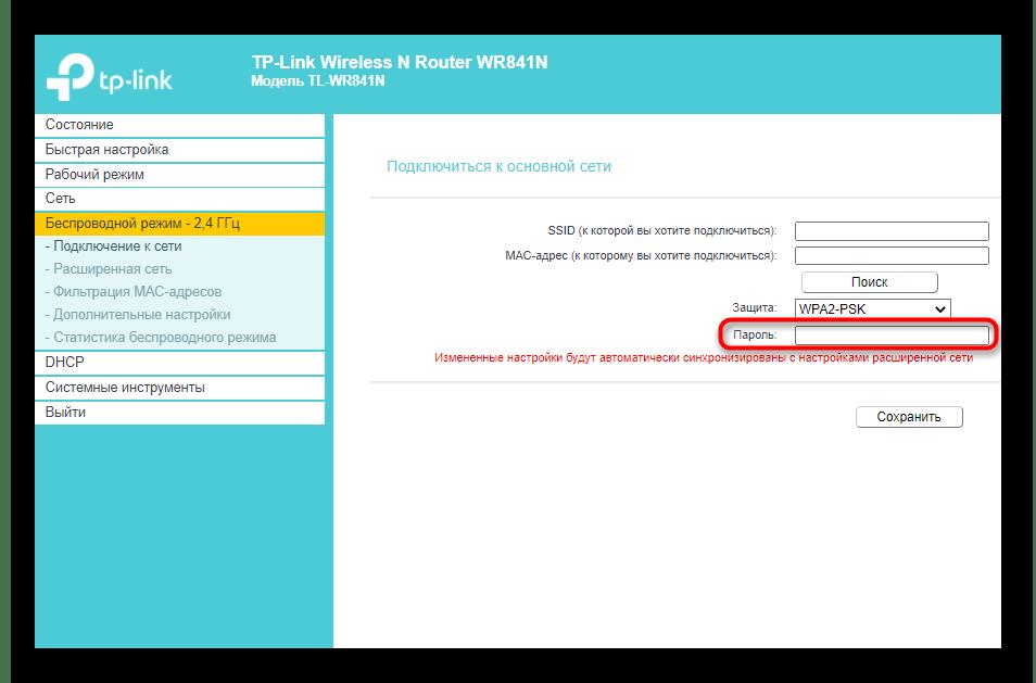 Ввод пароля для подключения к беспроводной сети в режиме повторителя роутера TP-Link