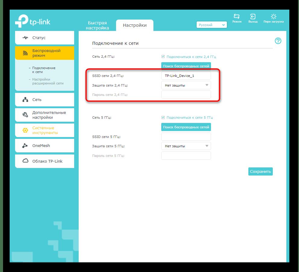 Ввод пароля для подключения к сети при ручной настройке усилителя TP-link Extender