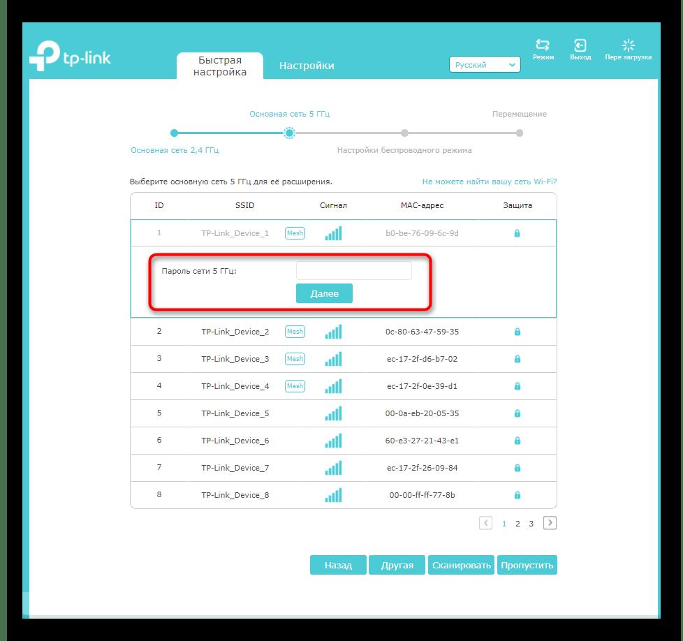 Ввод пароля для подключения усилителя TP-link Extender при быстрой настройке через веб-интерфейс