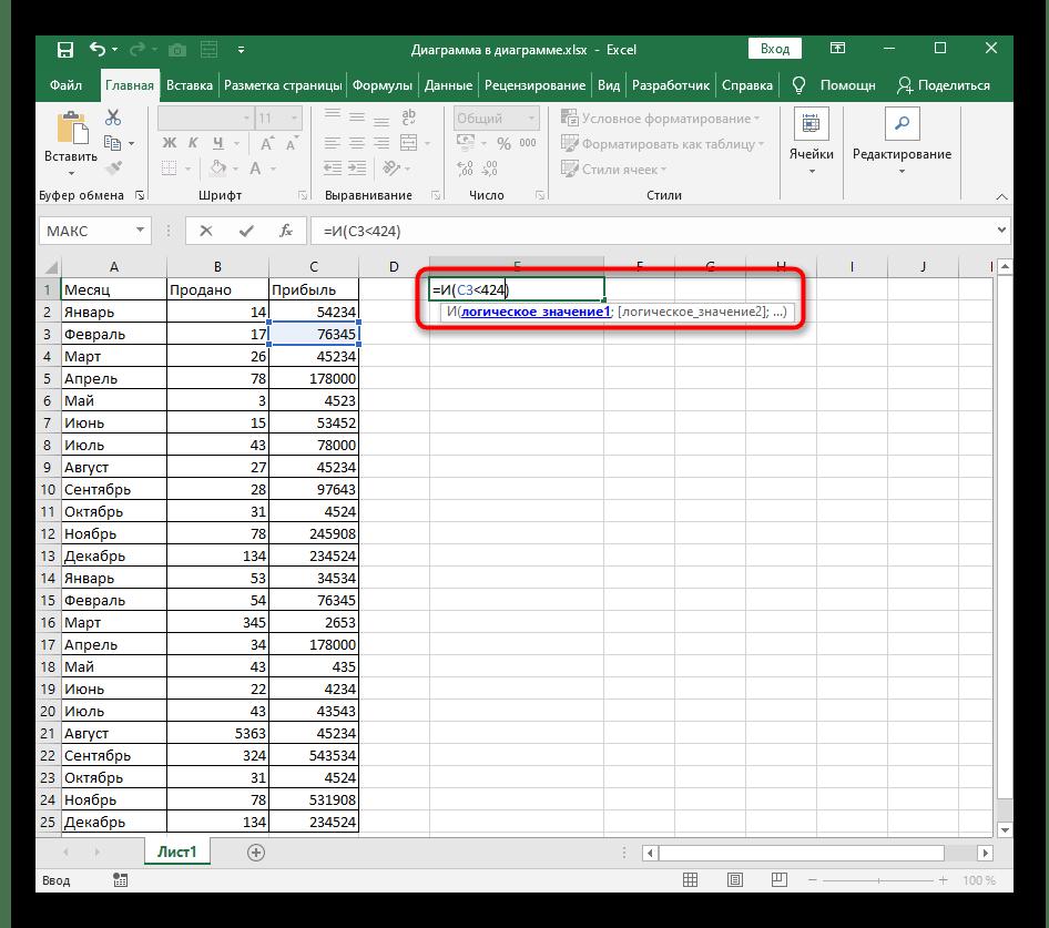 Ввод первого логического значения для записи условной формулы с И в Excel