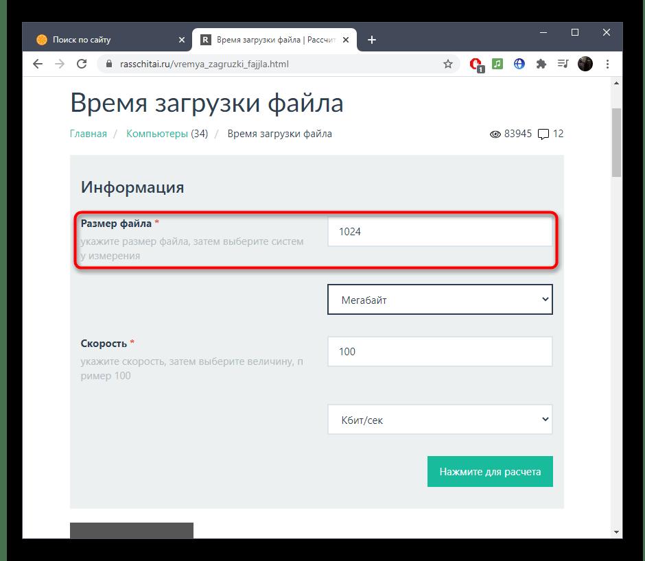 Ввод размера файла для расчета времени загрузки через онлайн-сервис Rasschitai