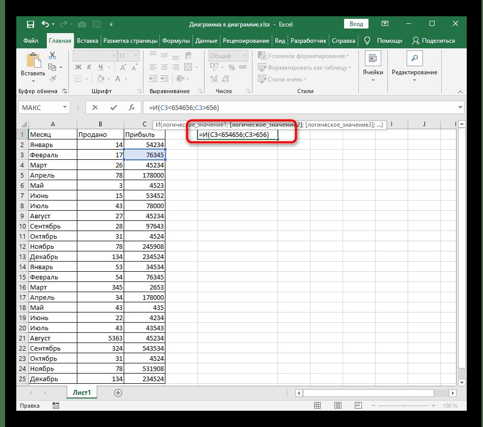 Ввод второго логического значения для записи условной формулы с И в Excel