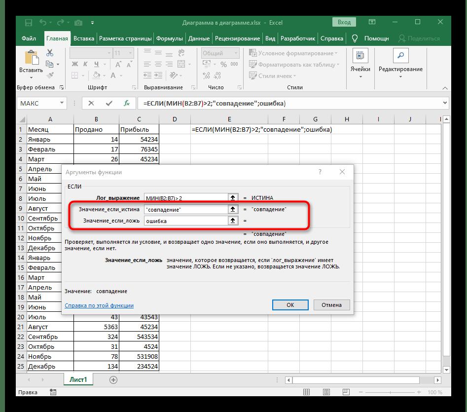 Ввод значений истины и лжи при написании функции ЕСЛИ с добавлением МИН в Excel