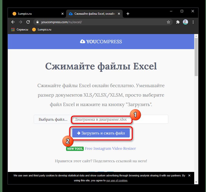 Выбор Excel-файла через онлайн-сервис YouCompress для его дальнейшего сжатия