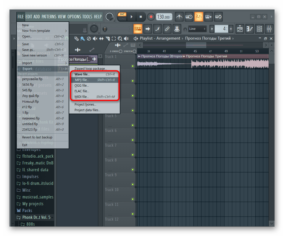 Выбор формата проекта для его сохранения после соединения треков в программе FL Studio