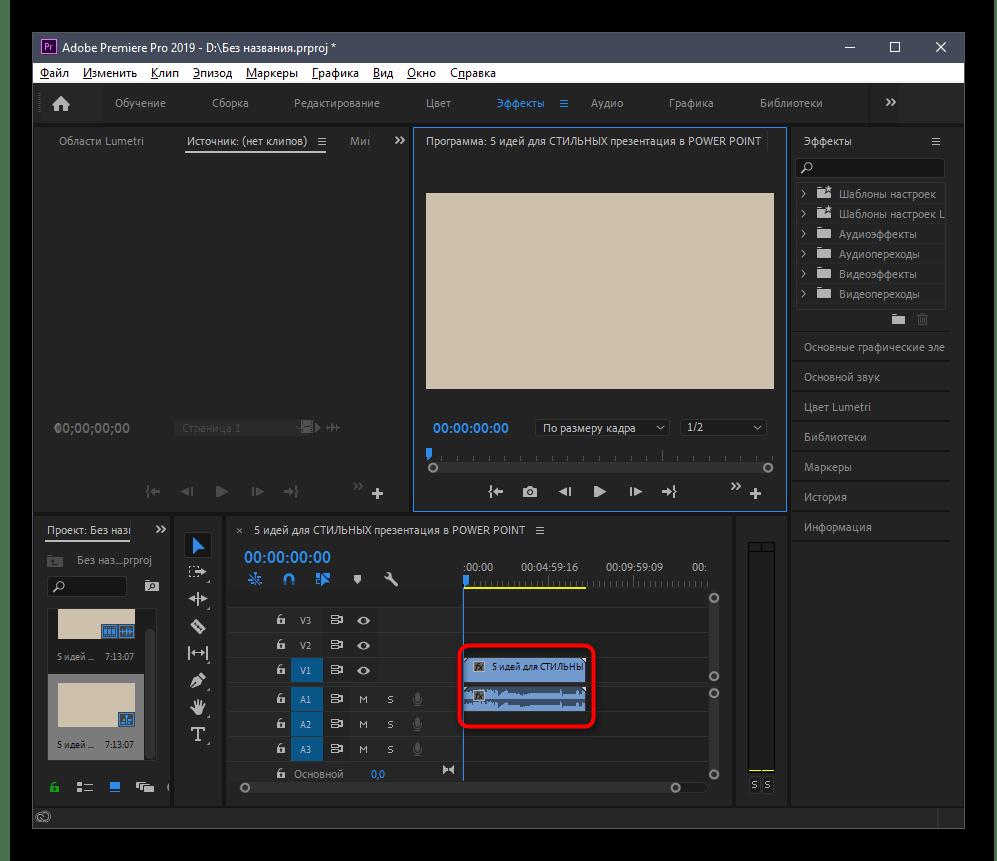 Выбор фрагмента видео в программе Adobe Premiere Pro для удаления надписей