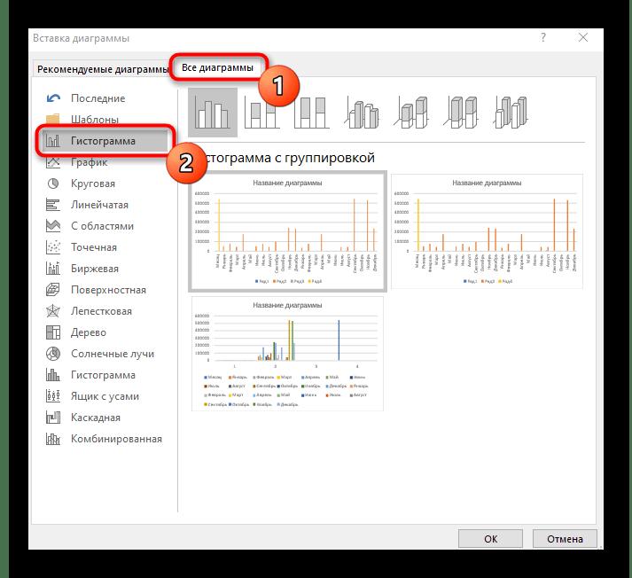 Выбор гистограммы для добавления ее столбчатого варианта в Excel