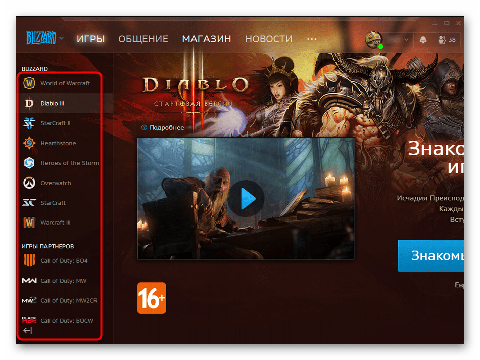 Выбор игры для ее перевода на русский через игровой клиента Battle.net