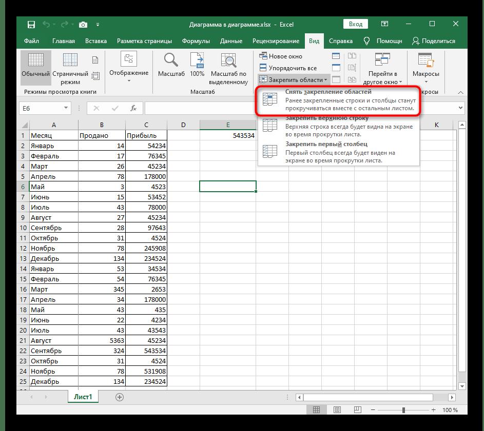Выбор инструмента для отключения закрепления областей в Excel