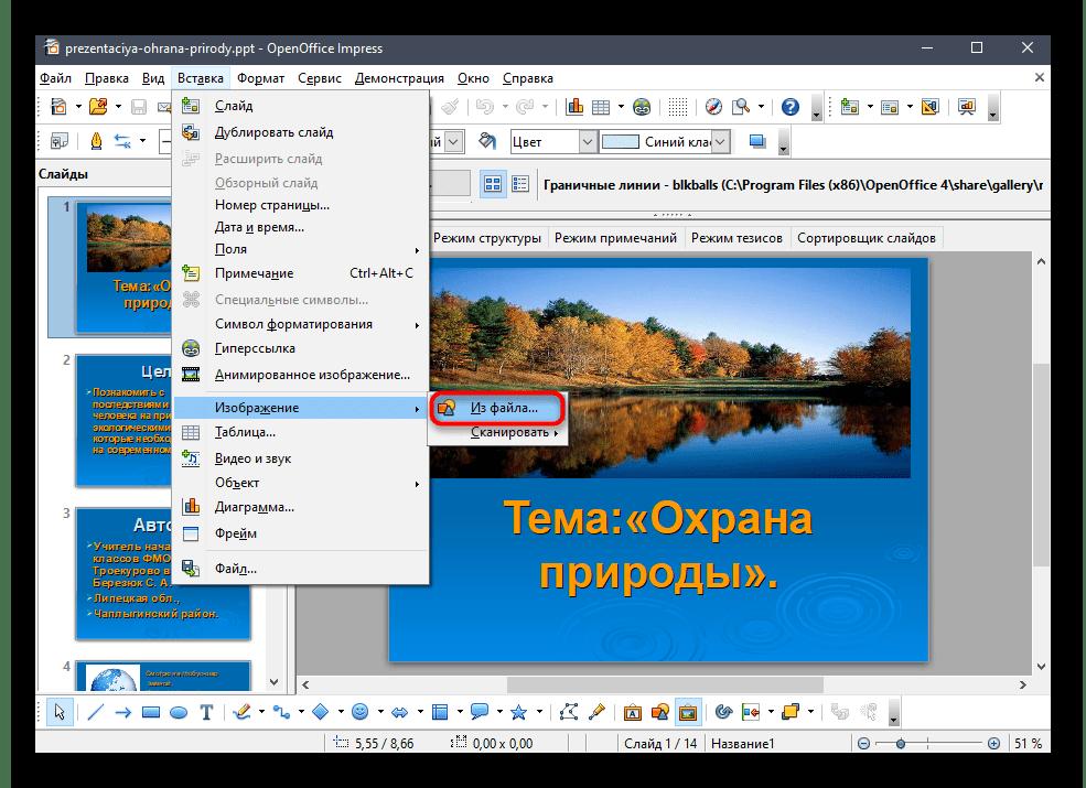 Выбор инструмента для вставки гифки в презентацию через программу OpenOffice Impress