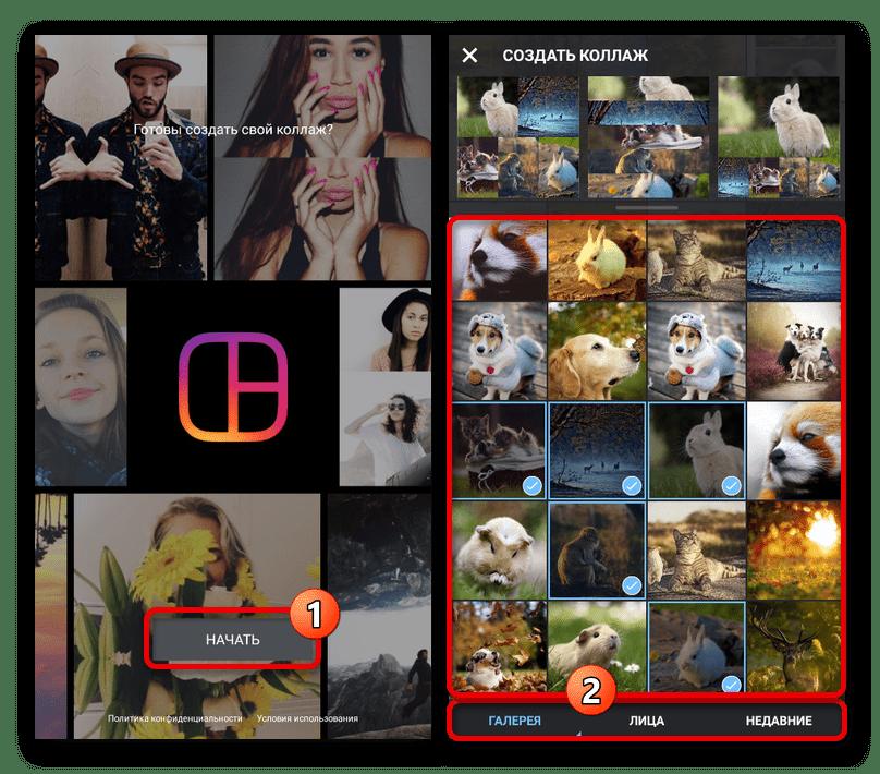 Выбор изображений для создания коллажа в приложении Layout