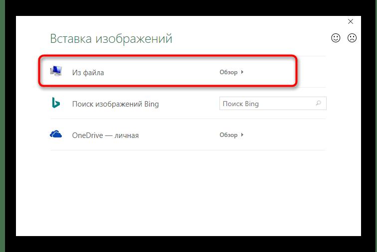 Выбор изображения для создания подложки в Excel