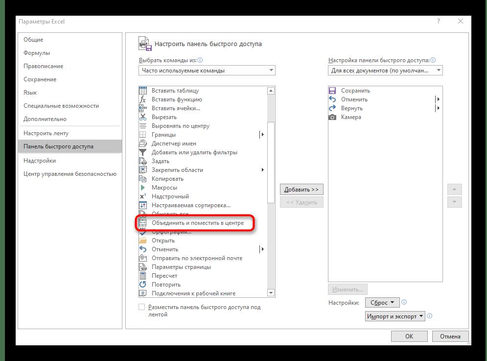 Выбор кнопки объединения ячеек для добавления на панель быстрого доступа в Excel