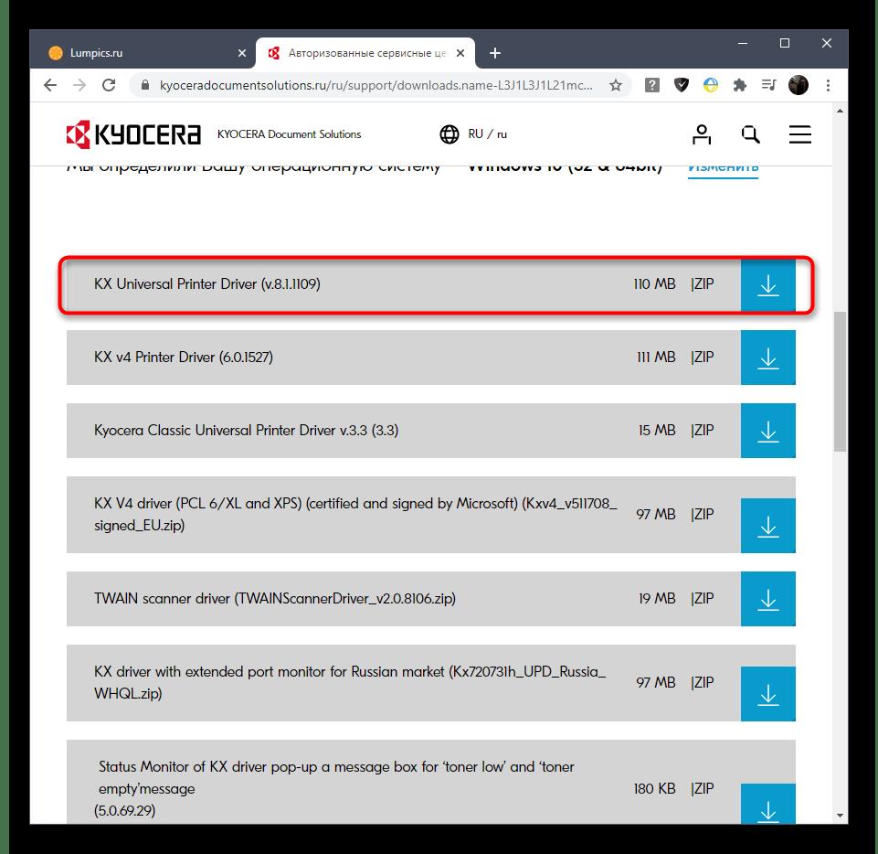 Выбор комплекта драйверов для МФУ Kyocera ECOSYS M2040dn на официальном сайте