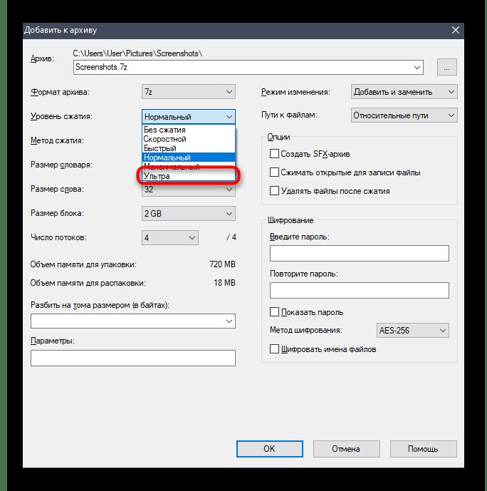 Выбор максимальной степени сжатия для архива через программу 7-Zip