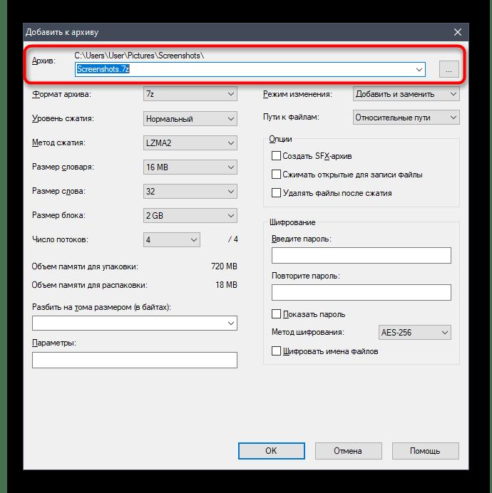 Выбор места для сохранения максимально сжатого архива через 7-Zip