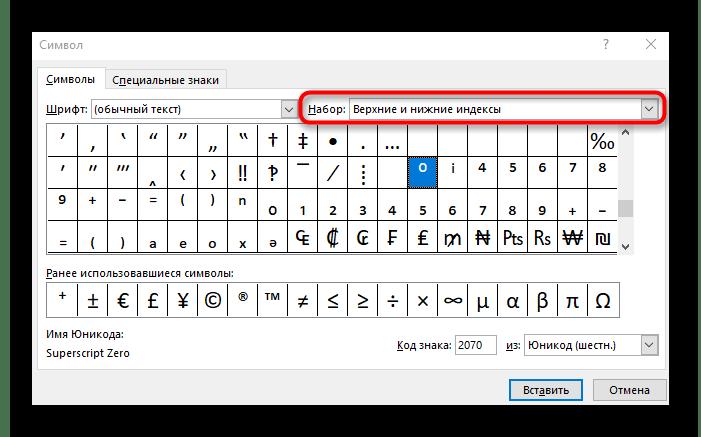Выбор набора символов для поиска плюса в верхнем или нижнем регистре Excel