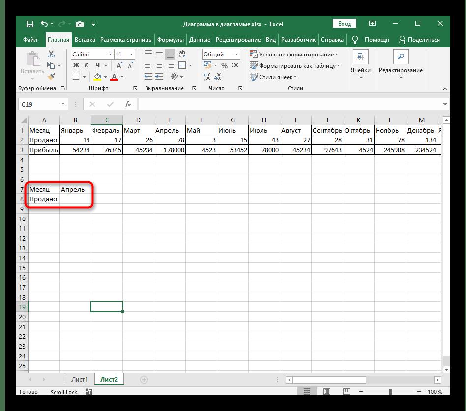 Выбор новой таблицы для дальнейшего применения функции ГПР в Excel