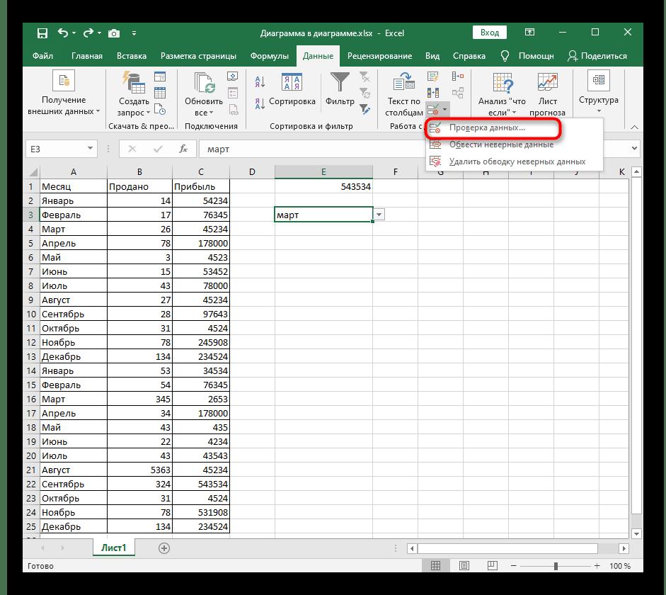 Выбор окна проверки данных для удаления выпадающего списка в Excel