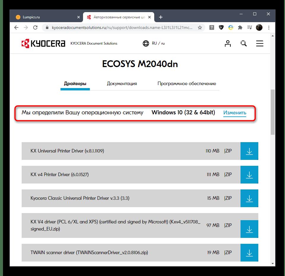 Выбор операционной системы для загрузки драйверов МФУ Kyocera ECOSYS M2040dn с официального сайта