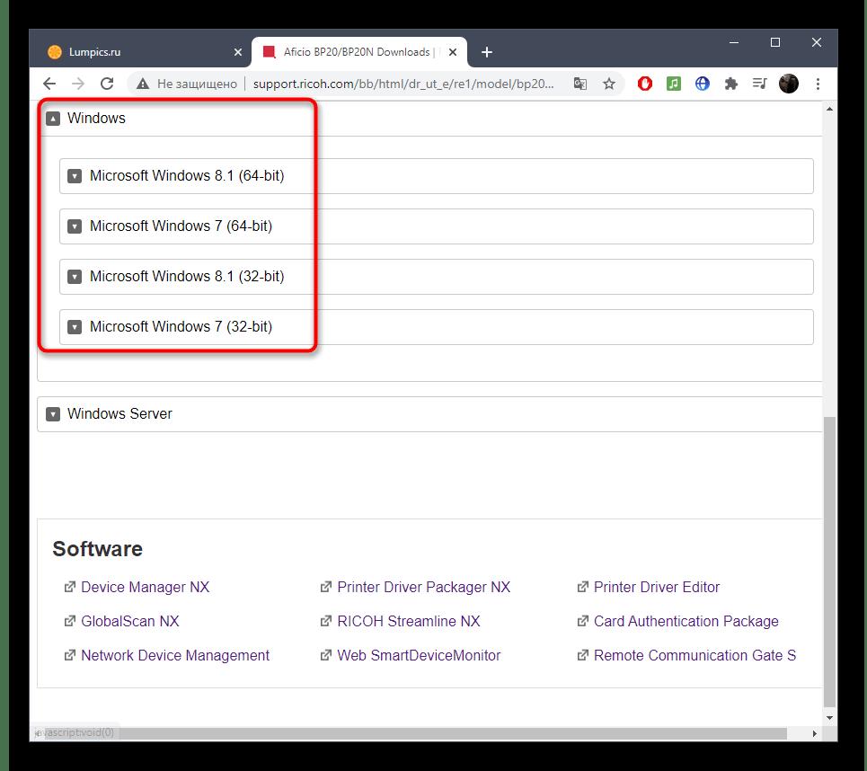 Выбор операционной системы для загрузки драйверов с официального сайта Ricoh