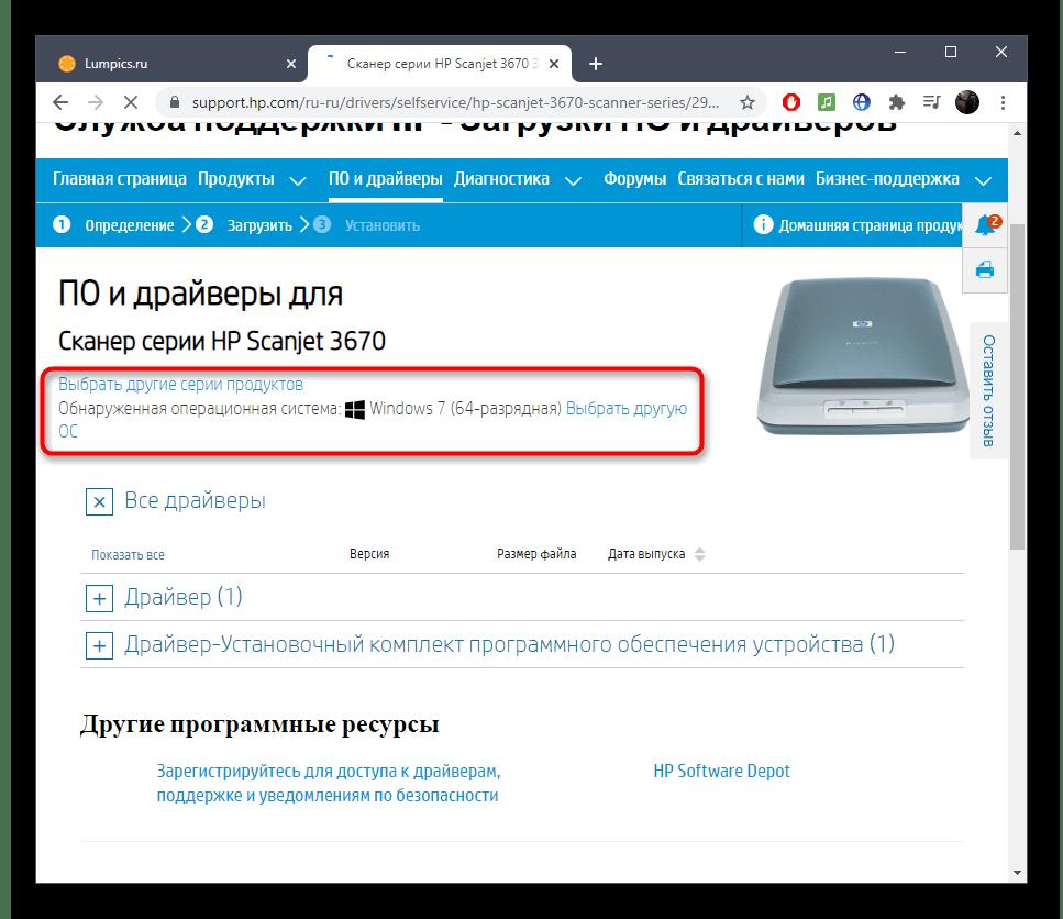 Выбор операционной системы на официальном сайте для скачивания драйверов WIA сканеров HP