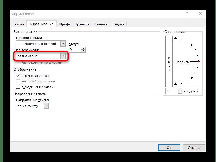 Выбор параметра для увеличения межстрочного интервала в ячейке Excel