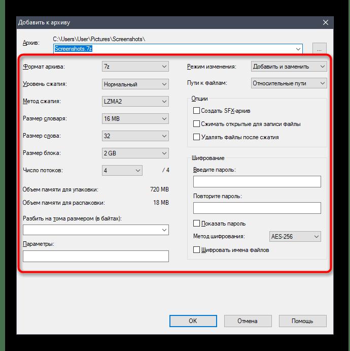 Выбор параметров сжатия для архива через программу 7-Zip