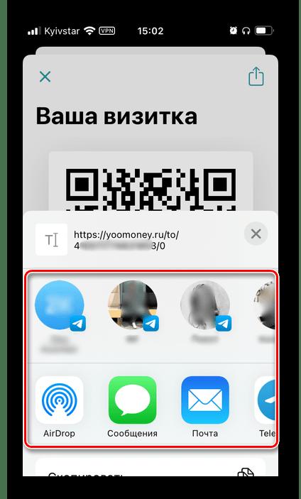 Выбор получателя своей визитки для переводов в приложении ЮMoney Яндекс.Деньги для Android iPhone