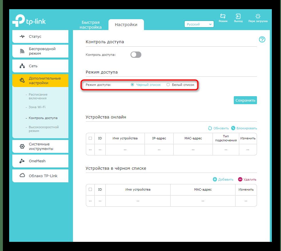 Выбор правила для контроля доступа в веб-интерфейсе усилителя TP-link Extender
