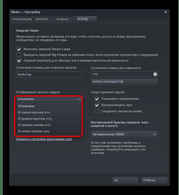 Выбор расположения для счетчика кадров Counter-Strike Global Offensive через игровой оверлей