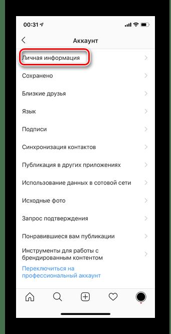 Выбор раздела личная информация для добавления почты в мобильной версии Инстаграм