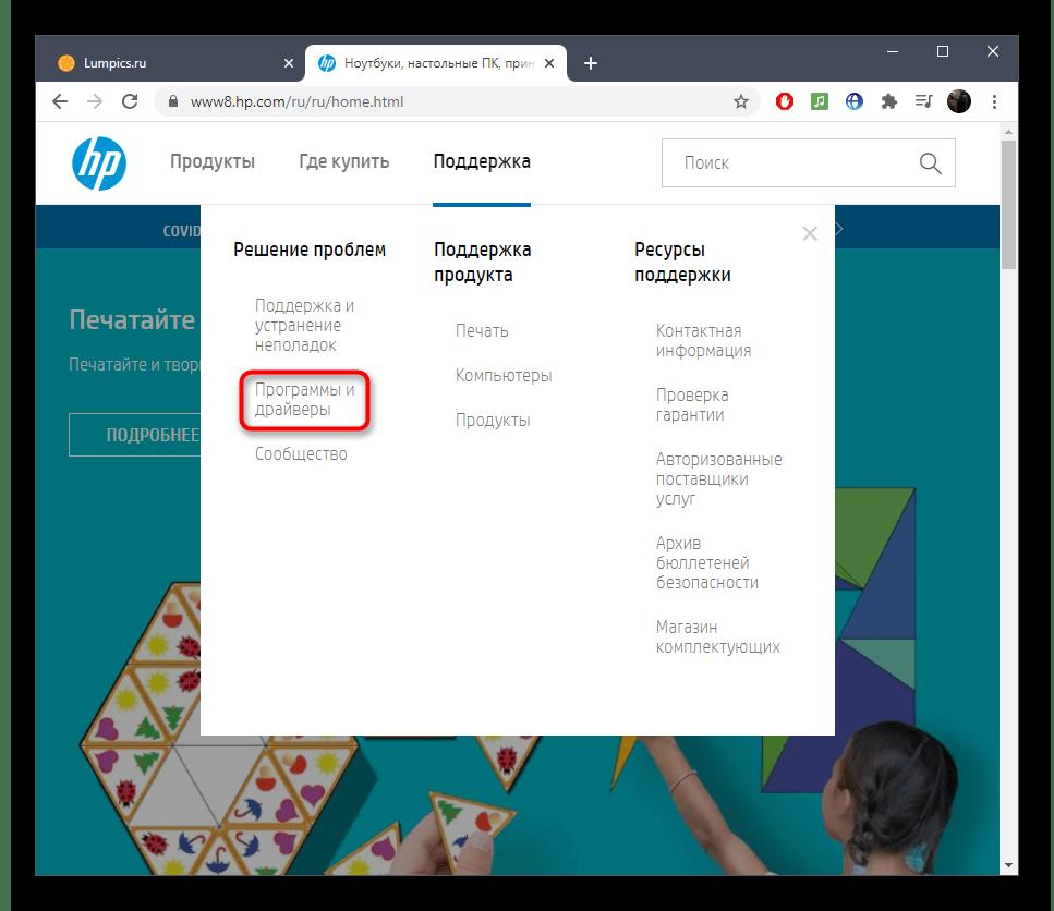 Выбор раздела с драйверами устройства на официальном сайте для поиска драйвера WIA сканеров HP