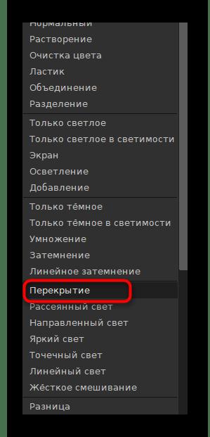 Выбор режима слоя для создания красных глаз на фото в программе GIMP