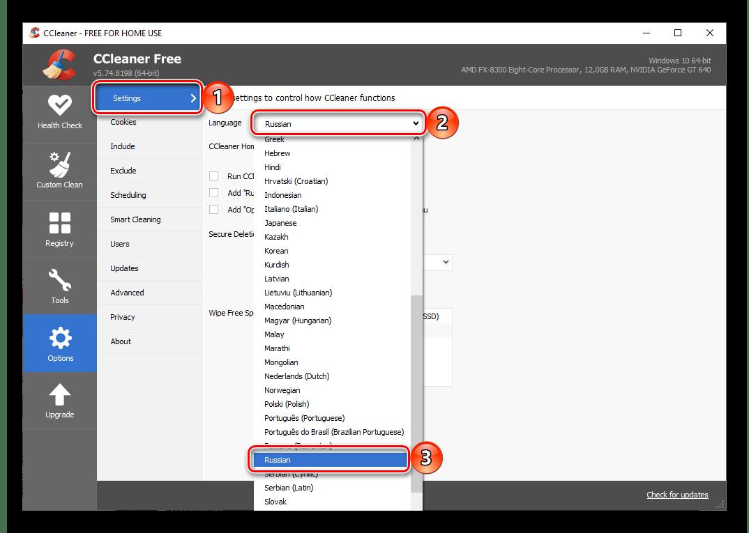 Выбор русского языка в настройках программы CCleaner для Windows