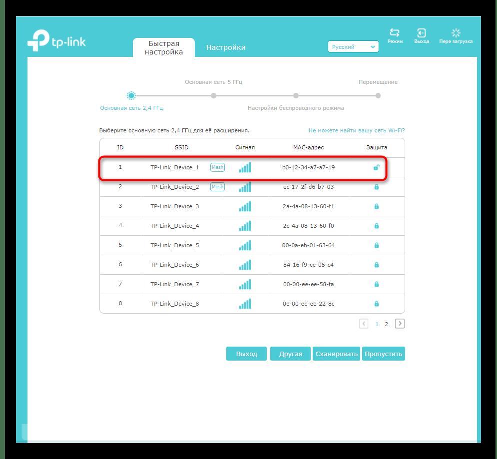 Выбор сети для подключения при быстрой настройке усилителя TP-link Extender через веб-интерфейс