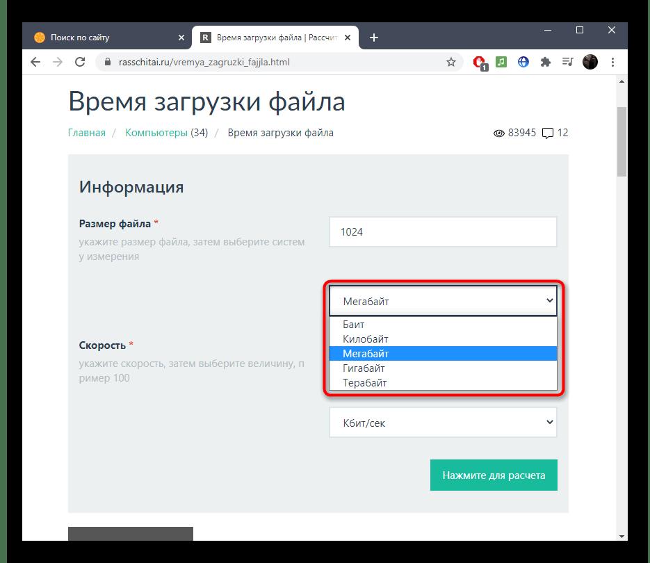 Выбор системы измерения для расчета времени загрузки файла через онлайн-сервис Rasschitai