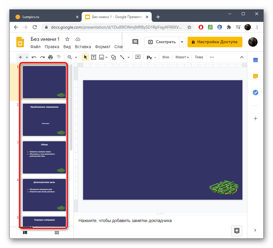 Выбор слайда презентации для вставки в него гифки через онлайн-сервис Google Презентации