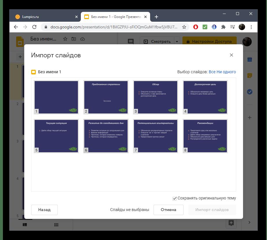 Выбор слайдов для вставки в презентацию в онлайн-сервисе Google Презентации
