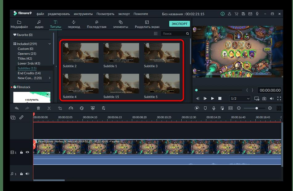 Выбор стиля субтитров для добавления к видео через программу Filmora
