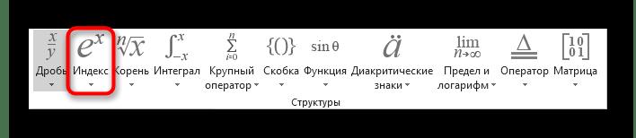 Выбор структуры математического уравнения для добавления степени сверху в Excel