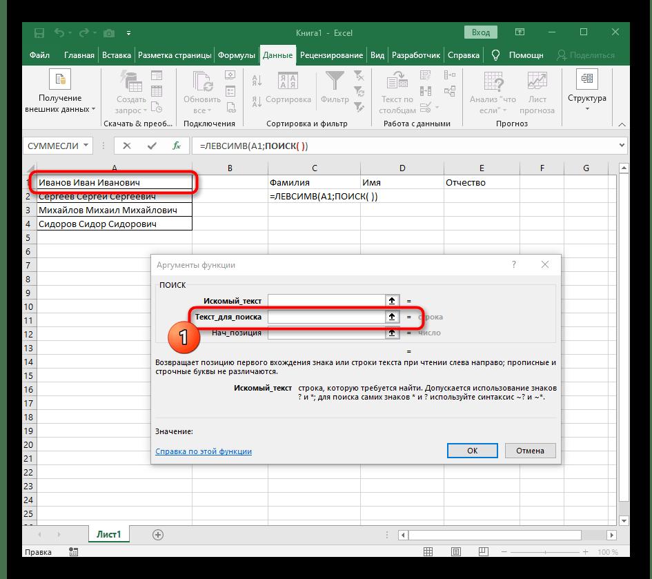 Выбор текста для поиска первого пробела при разделении слова в Excel