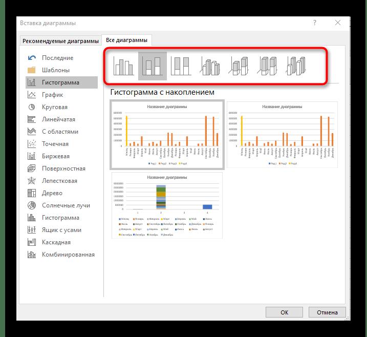 Выбор типа столбчатой диаграммы в Excel перед добавлением к таблице