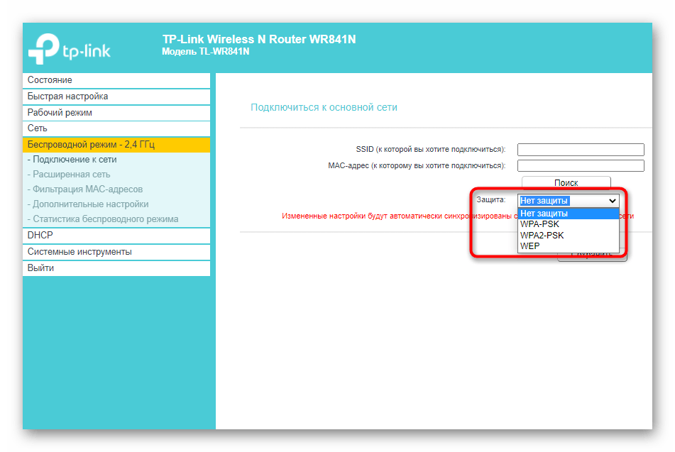 Выбор типа защиты для подключения к существующей беспроводной сети в режиме повторителя для роутера TP-Link