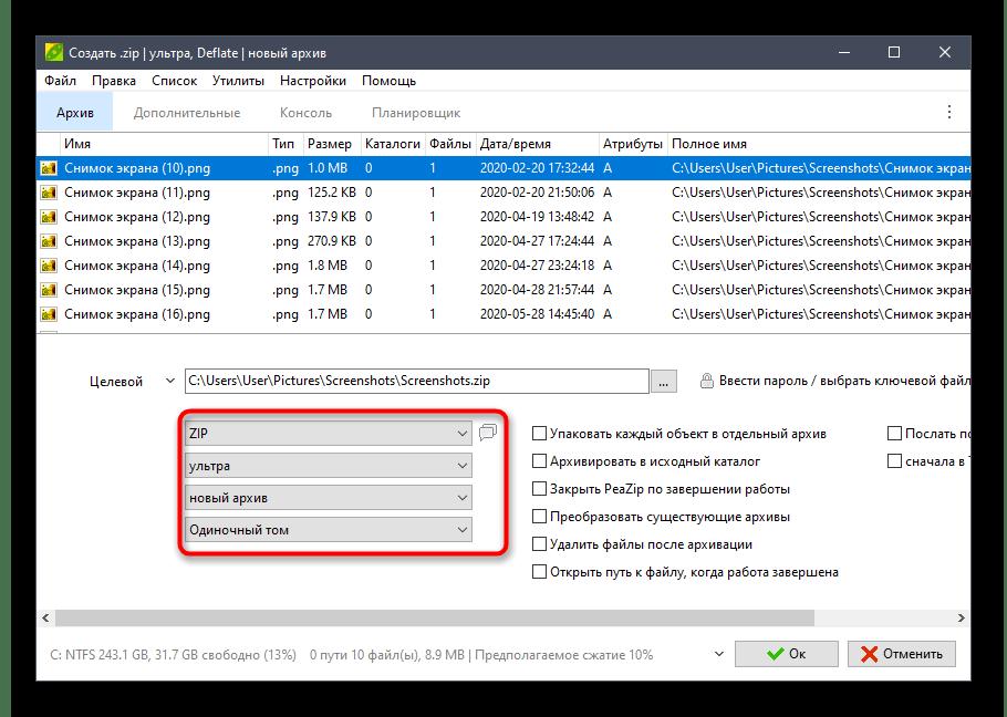 Выбор уровня сжатия архива и других параметров в программе PeaZip