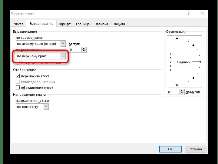 Выбор варианта выравнивания для уменьшения межстрочного интервала в Excel